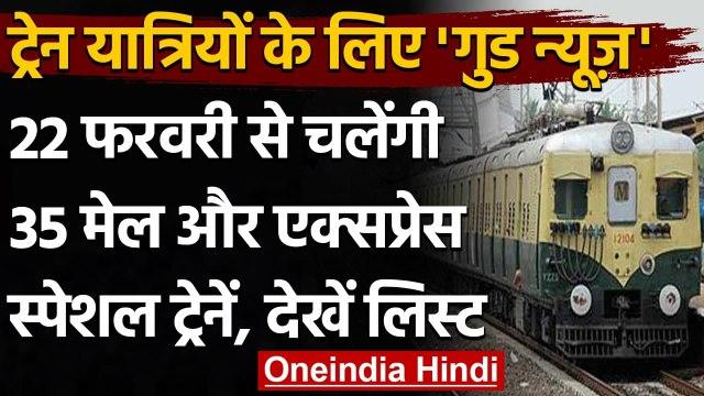 Indian Railway: 22 February से Delhi-NCR में पटरी पर दौड़ेंगी Local Trains   वनइंडिया हिंदी