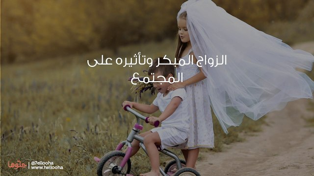 الزواج المبكر وتأثيره على المجتمع