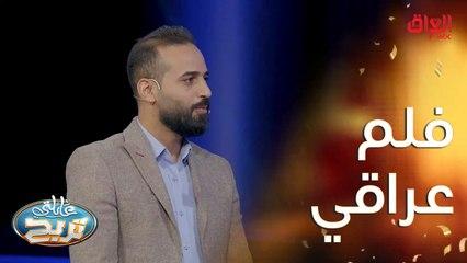 فلم عراقي أو مصري بيه أسامي اثنين