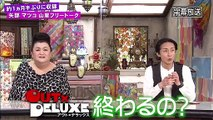 バラエティ 動画 無料 - 動画 無料 まとめ - アウト×デラックス 動画 9tsu   2021年02月19日