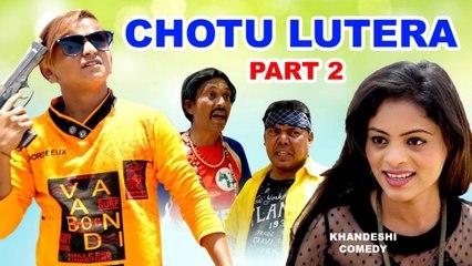 Chotu Lutera Part 2 | छोटू लुटेरा पार्ट २ - Khandeshi Comedy | New Series 2021