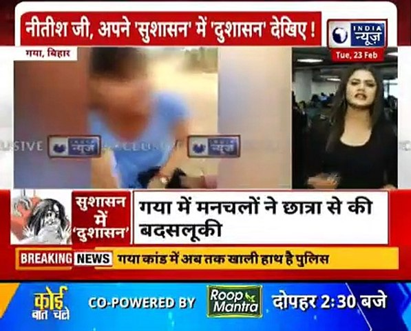 Bihar_ Molestation with School Girl, बिहार में चीरहरण, हाथ जोड़कर मन्नते करती रही लड़की लेकिन ... !