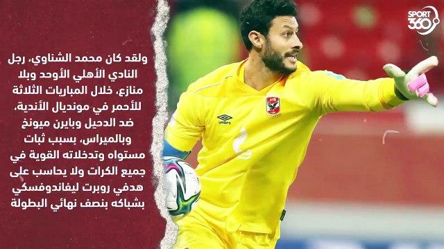 محمد الشناوي   قصة عملاق أفريقيا و نادي الأهلي التي تعشق قراءتها