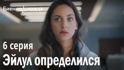 Эйлул определился - Биение сердца 6 серия