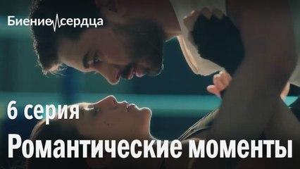 Романтические моменты - Биение сердца 6 серия