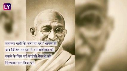 Quit India Movement 77th Anniversary: अगस्त क्रांति दिवस के बारे में जानें कुछ खास बातें