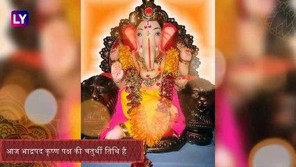 Heramba Sankashti Chaturthi: भाद्रपद कृष्ण पक्ष की चतुर्थी तिथि, जानें क्या है महत्व