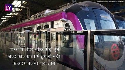 Kolkata में पानी के अंदर चलेगी Metro Train, Piyush Goyal ने ट्वीट किया वीडियो