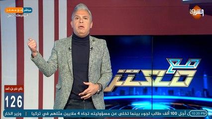 الحلقة الكاملة لـ برنامج مع معتز مع الإعلامي معتز مطر الاثنين 22/02/2021