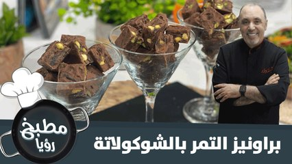 براونيز التمر بالشوكولاتة سريع التحضير