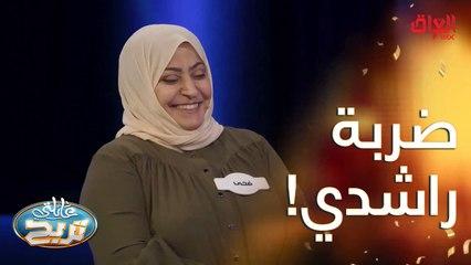محتاجين فعل أو حركة يسويها الناس اللي يتعاركون.. بالعراقي