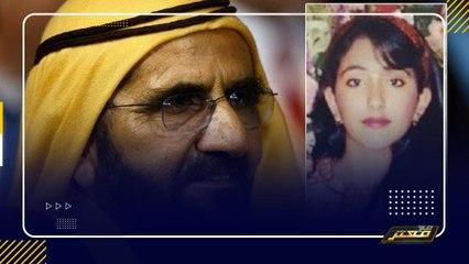 """زوجة الملك حسين تشعل الاوضاع بسؤالها """"اين الأميرة شمسة المختطفة"""".. وحاكم دبي يختلق سيناريوهات للهروب"""