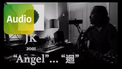 JK姚仁恭《 Angle 迴 》Official Audio