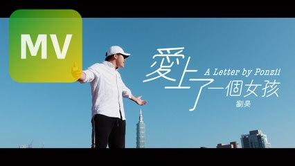 Ponzii劉昊《 愛上了一個女孩 A Letter 》Official MV