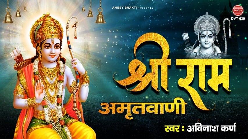 श्री राम अमृतवाणी   Shree Ram Amritwani By Avinash Karn   2021 Ram Bhajan   सुबह के भजन