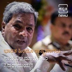 India Is A Secular Country And It Cannot Be A Hindu Rashtra Says Siddaramaiah