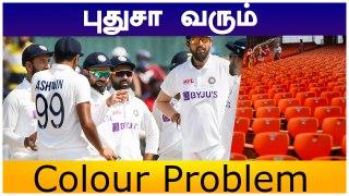 Pink Ball Testல் உருவான சிக்கல்! Seat Colour தான் குழப்பம் | OneIndia Tamil