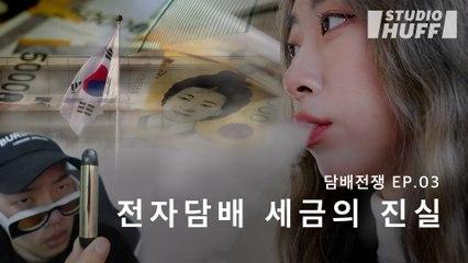 담뱃값 또 오른다? 베이핑 문화의 미래 그리고 세금   [담배전쟁] EP.03 - 전자담배 세금의 진실