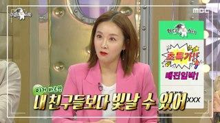 [HOT] Star show host Kim Ji-hye, 라디오스타 20210224