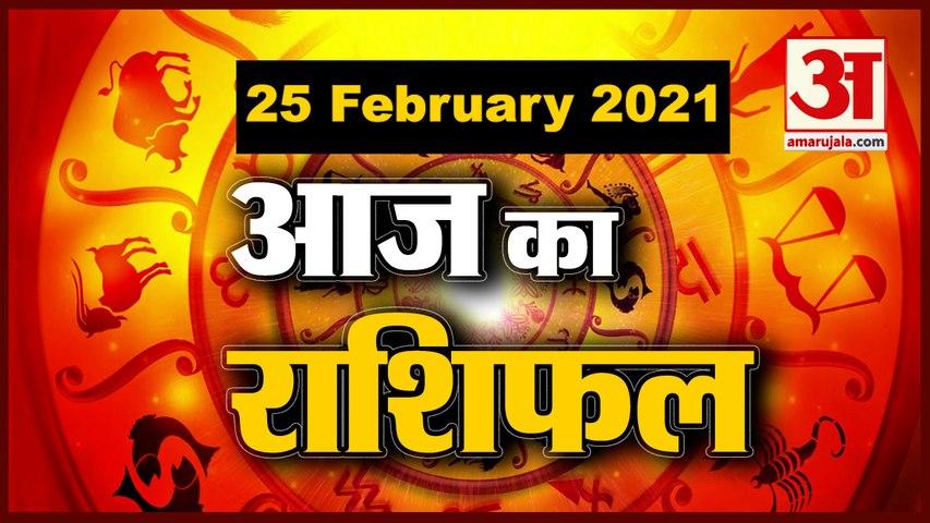 25 February Rashifal 2021 | Horoscope 25 February | 25 February राशिफल | Aaj Ka Rashifal