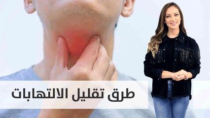 طرق تقليل الالتهابات