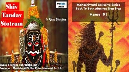Shiv Tandav Stotram   English Meaning   Mahashivratri Special Series