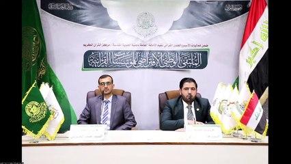 البث المباشر للملتقى الوطني الإفتراضي للمؤسسات القرآنية
