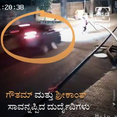 Food Delivery Boys Killed In A Horrific Road Accident, Mishap Caught On Camera