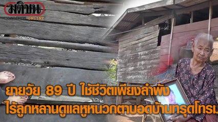 ยายวัย89ใช้ชีวิตเพียงลำพังหูหนวกตาบอด บ้านโทรม