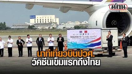 นาทีเที่ยวบินปวศ. วัคซีนเข็มแรกถึงไทยแล้ว