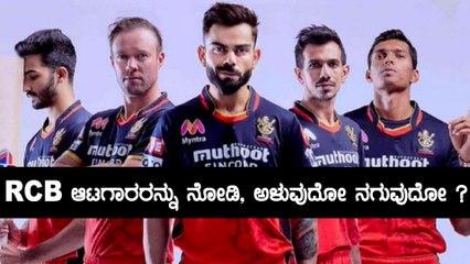 RCB ಸೇರುವ ಮುನ್ನ ನಮ್ಮ ಹುಡುಗರ ಆತ ಹೇಗಿದೆ | Oneindia Kannada