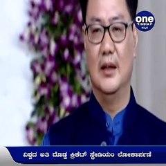 ಅಹ್ಮದಾಬಾದ್ ಕ್ರೀಡಾನಗರಿ ಎಂಬ ಹೆಗ್ಗಳಿಕೆ ಪಡೆದಿದೆ ಎಂದು ಸಂತಸ ವ್ಯಕ್ತಪಡಿಸಿದ ಕ್ರೀಡಾ ಸಚಿವ ಕಿರಣ್ ರಿಜಿಜು | Oneindia Kannada