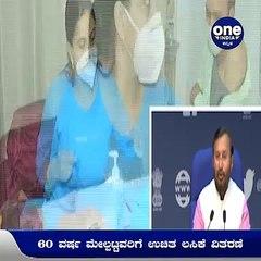 ಮಾರ್ಚ್ 1ರಿಂದ 60 ವರ್ಷ ಮೇಲ್ಪಟ್ಟವರಿಗೆ ಕೊರೊನಾ ಲಸಿಕೆ ವಿತರಣೆ | Vaccination | Oneindia Kannada