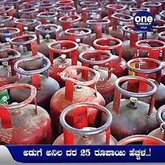 ಮತ್ತೆ ಜನಸಾಮಾನ್ಯರಿಗೆ ಅನಿಲಾಘಾತ- ಅಡುಗೆ ಅನಿಲ ದರ 25 ರೂಪಾಯಿ ಹೆಚ್ಚಳ..! | Oneindia Kannada