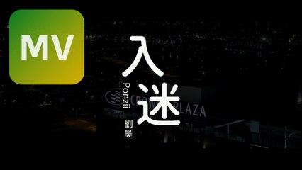 Ponzii劉昊《 入迷 》Official MV