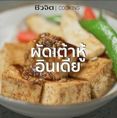 ชีวจิต Cooking: ผัดเต้าหู้อินเดีย