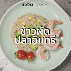 ชีวจิต Cooking: ข้าวผัดปลาอินทรี