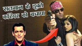 Janiye Kaise Wanted film Ne Salman Khan Ke Doobte Career Ko Sahara Diya