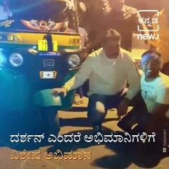 Actor Darshan's Special Visit To Meet His Fan