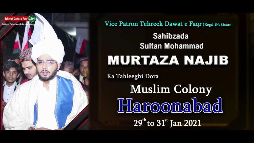 Preaching Tour   Religious Tour   Sahibzada Sultan Mohammad Murtaza Najib ka Tableegi Dora