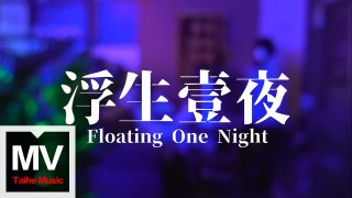 City Flanker【浮生一夜-----City Flanker live at 櫻花舞廳】HD 高清官方完整版 MV