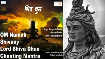 ॐ नमः शिवाय धुन   शिव धुन   शिव स्तुति - Shiv Dhun   Shiv Stuti  Om Namah Shivaay   Maha Shiv Ratri