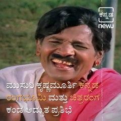 Filmyfunda: Story Of Comedy King Musuri Krishna Murthy