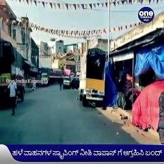 ಇಂದು ಭಾರತ್ ಬಂದ್-ಡೀಸೆಲ್-ಪೆಟ್ರೋಲ್ ದರ ಹೆಚ್ಚಳ, ಟೋಲ್ ನೀತಿಗೆ ವಿರೋಧ | Oneindia Kannada