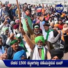 ಬೆಲೆ ಏರಿಕೆ ಖಂಡಿಸಿ ಭಾರತ ಬಂದ್-ದೇಶದ 1,500 ಪಟ್ಟಣಗಳಲ್ಲಿ ನಡೆಯುತ್ತಿರುವ ಬಂದ್ | Oneindia Kannada