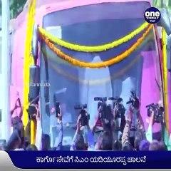ಇಲಾಖೆಯ 'ಕಾರ್ಗೋ ಸೇವೆ' ಗೆ ಸಿಎಂ ಬಿಎಸ್ವೈ ಚಾಲನೆ | Oneindia Kannada