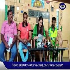 ವಿಶೇಷ ಚೇತನರ ಕ್ರಿಕೆಟ್ ತಂಡಕ್ಕೆ ರಾಗಿಣಿ ರಾಯಭಾರಿ | Filmibeat Kannada