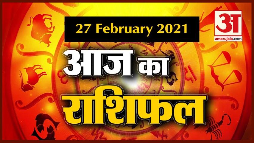27 February Rashifal 2021 | Horoscope 27 February | 27 February राशिफल | Aaj Ka Rashifal