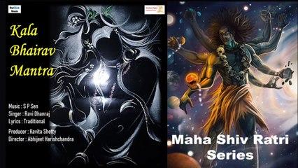 काल भैरव अष्टकम मंत्र - Kal Bhairava Ashtakam Mantra  Lord Shiva Mantra   Maha Shiv Ratri Series
