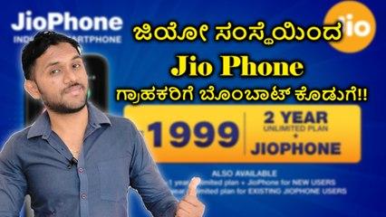 ಜಿಯೋ ಸಂಸ್ಥೆಯಿಂದ Jio Phone ಗ್ರಾಹಕರಿಗೆ ಬೊಂಬಾಟ್ ಕೊಡುಗೆ!!